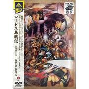 EMOTION the Best ロードス島戦記 ~英雄騎士伝~ DVD-BOX