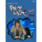 「石立鉄男」生誕70周年 雑居時代 デジタルリマスター版 DVD-BOX PARTⅠ (昭和の名作ライブラリー 第1集)