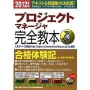 プロジェクトマネージャ完全教本〈2012年版〉 [単行本]