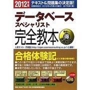 データベーススペシャリスト完全教本〈2012年版〉 [単行本]