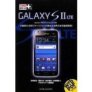 GALAXY S2 LTE(できるポケット+) [単行本]