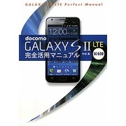 docomo GALAXY S 2 LTE SC-03D 完全活用マニュアル [単行本]