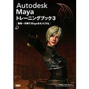 Autodesk Mayaトレーニングブック〈3〉基礎+作例でMayaをモノにする [単行本]