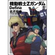 機動戦士ZガンダムDefine 1(角川コミックス・エース 90-16) [コミック]