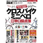 自転車完全ガイド 2012最新モデル辛口採点簿(100%ムックシリーズ) [ムックその他]