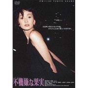 不機嫌な果実 (あの頃映画 松竹DVDコレクション 90's Collection)