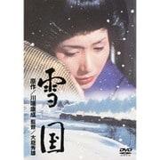 雪国 (あの頃映画 松竹DVDコレクション 60's Collection)