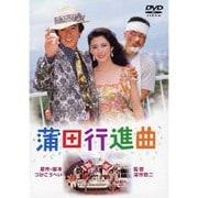 蒲田行進曲 (あの頃映画 松竹DVDコレクション 80's Collection)