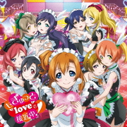 """もぎゅっと""""love""""で接近中! (ラブライブ! School idol project)"""