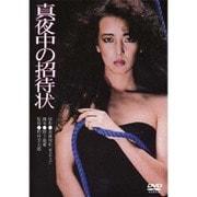 真夜中の招待状 (あの頃映画 松竹DVDコレクション 80's Collection)