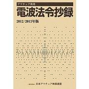 アマチュア局用電波法令抄録〈2012/2013年版〉 [単行本]