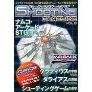 シューティングゲームサイド〈Vol.0〉 [単行本]