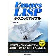Emacs Lispテクニックバイブル [単行本]