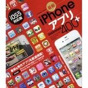 最新iPhoneアプリUnlimited400+ iOS5対(INFOREST MOOK) [ムックその他]