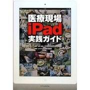 医療現場iPad実践ガイド [単行本]
