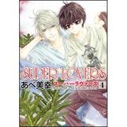 SUPER LOVERS 第4巻(あすかコミックスCL-DX) [コミック]