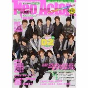 Neo Actor VOL.16(廣済堂ベストムック 185号) [ムックその他]