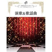 華麗なるピアニスト~ステージを彩る豪華アレンジ~演歌&歌謡曲(ピアノ・ソロ) [単行本]