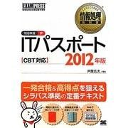 情報処理教科書 ITパスポートCBT対応〈2012年版〉 [単行本]