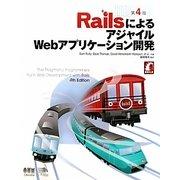 RailsによるアジャイルWebアプリケーション開発 第4版 [単行本]