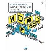 基本からしっかりわかるWordPress 3.Xカスタマイズブック―Twenty Eleven対応版 [単行本]