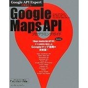 Google API Expertが解説するGoogle Maps APIプログラミングガイド [単行本]