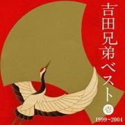 吉田兄弟ベスト 壱 1999~2004