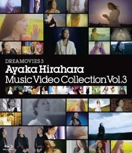 平原綾香/DREAMOVIES 3 Music Video Collection Vol.3 [Blu-ray Disc]