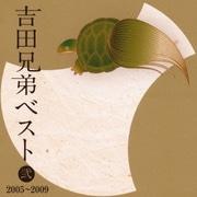 吉田兄弟ベスト 弐 2005~2009