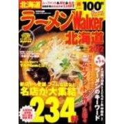 ラーメンWalker北海道 2012(ウォーカームック 258) [ムックその他]