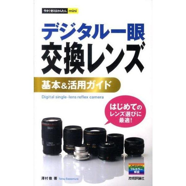 デジタル一眼交換レンズ基本&活用ガイド(今すぐ使えるかんたんmini) [単行本]