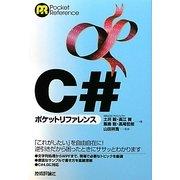 C#ポケットリファレンス [単行本]