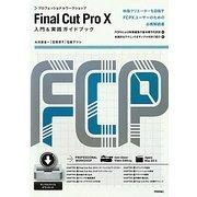 プロフェッショナルワークショップ Final Cut Pro X 入門&実践ガイドブック [単行本]