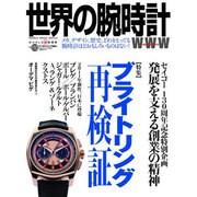 世界の腕時計 NO.110(ワールド・ムック 901) [ムックその他]