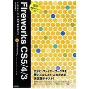 速習デザインFireworks CS5/4/3 [単行本]
