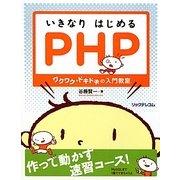 いきなりはじめるPHP―ワクワク・ドキドキの入門教室 [単行本]