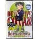 名探偵コナン PART 20 Volume1 [DVD]