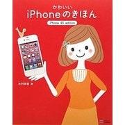 かわいいiPhoneのきほん―iPhone 4S edition [単行本]