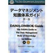 データマネジメント知識体系ガイド第一版 [単行本]