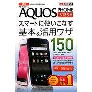 au AQUOS PHONE IS13SH スマートに使いこなす基本&活用ワザ150(できるポケット) [単行本]