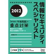 情報セキュリティスペシャリスト「専門知識+午後問題」の重点対策〈2012〉 [単行本]