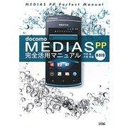 docomo MEDIAS PP N-01D完全活用マニュアル [単行本]