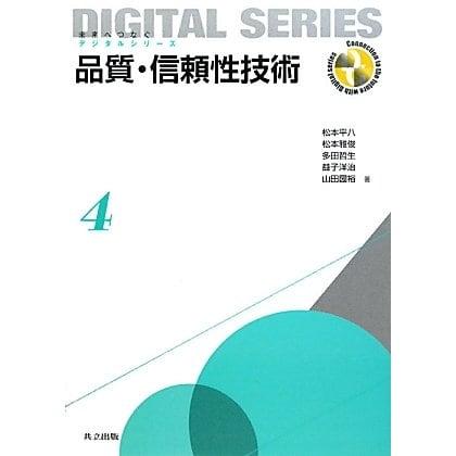 品質・信頼性技術(未来へつなぐデジタルシリーズ〈4〉) [全集叢書]