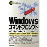 Windowsコマンドプロンプトポケットリファレンス―Windows7/Vista/XP/2000/2008 Server対応(Pocket Reference) [単行本]