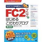 FC2ブログではじめるこだわりブログ 第4版 (FC2ブログ公式ガイド) [単行本]