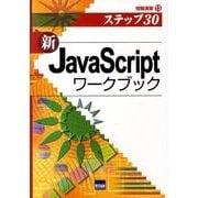 (新)JavaScriptワークブック-ステップ30(情報演習 13) [単行本]