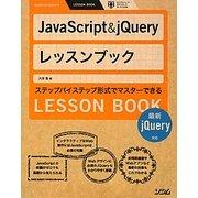 JavaScript & jQueryレッスンブック―最新jQuery対応 [単行本]