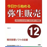 今日から始める弥生販売12―プロフェッショナル・スタンダード対応 [単行本]
