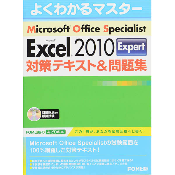 Microsoft Excel2010Expert対策テキス(よくわかるマスター) FOM出版 [単行本]