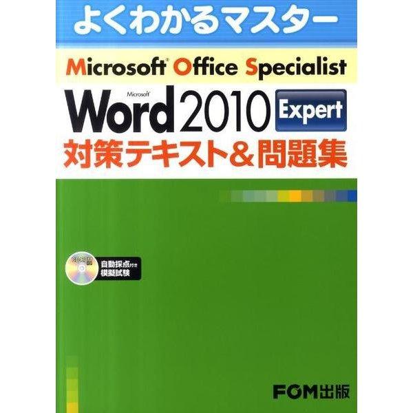 Microsoft Word2010Expert対策テキスト(よくわかるマスター) FOM出版 [単行本]